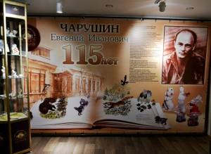 """Выставка """"Чарушинский лес"""""""