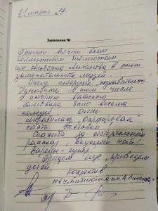 Коллектив библиотеки им. Альберта Лиханова